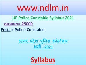 UP Police Constable Syllabus 2022
